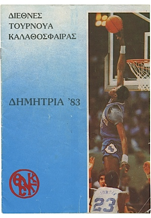 1983 Greek Dimitria Tournament Basketball Program (Rare • Jordans UNC Team vs. Greece)