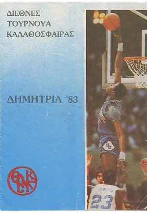 1983 Greek Dimitria Tournament Basketball Program (Rare • Jordans UNC Team vs Greece)